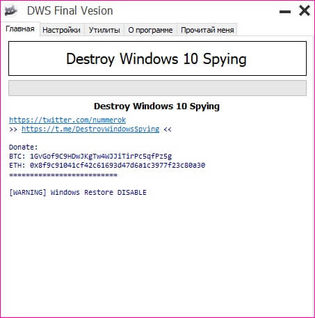 dws windows 10