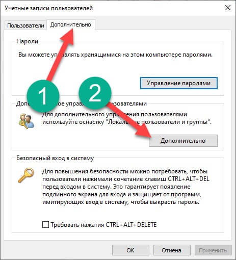 получить права админа в Windows 10