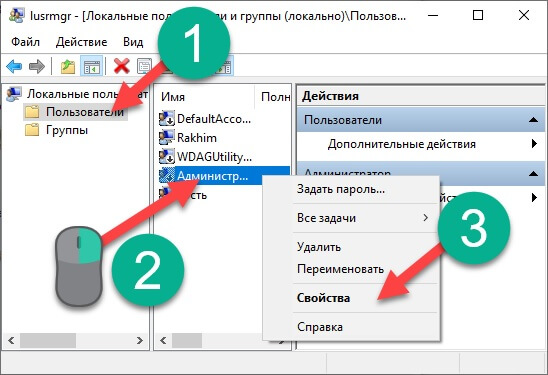 администратор Windows 10
